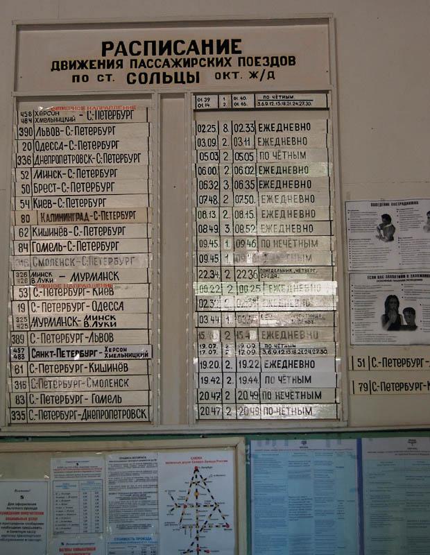 Расписание от тосно 7-10, 9-45, 12-30, 14-40