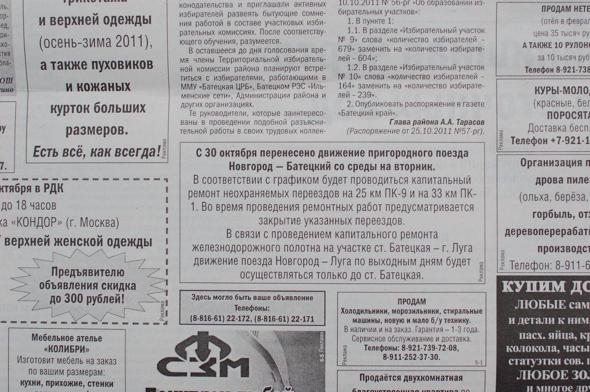псков объявления о знакомстве в газете